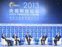 机遇、挑战——2013中国产业海外发展论坛