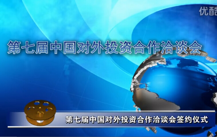 第七届中国对外投资合作洽谈会签约仪式