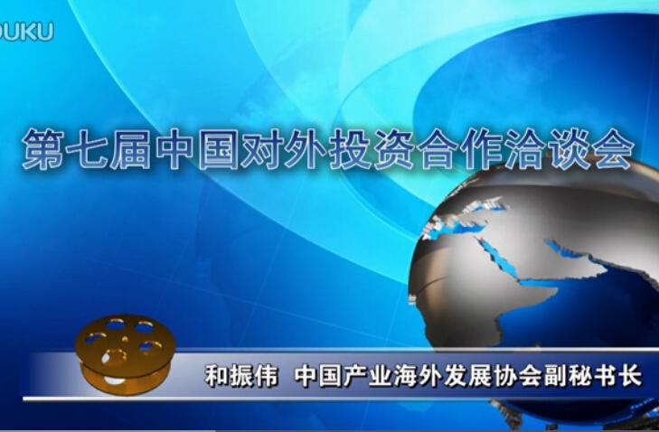 和振伟--第七届中国对外投资合作洽谈会构思介绍