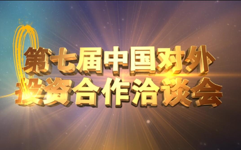 第八届中国对外投资合作洽谈会宣传片