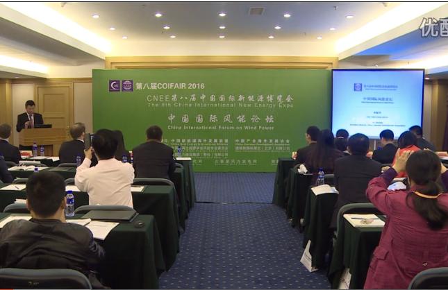 和振伟-中国国际风能论坛致辞