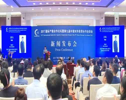 第九届中国对外投资合作洽谈会新闻发布会全程