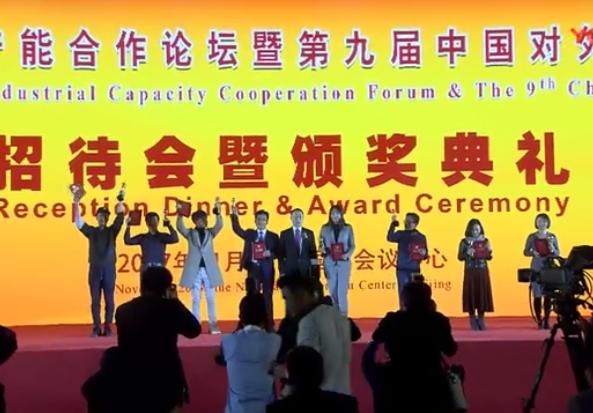 第九届中国对外投资合作洽谈会招待会暨颁奖典礼