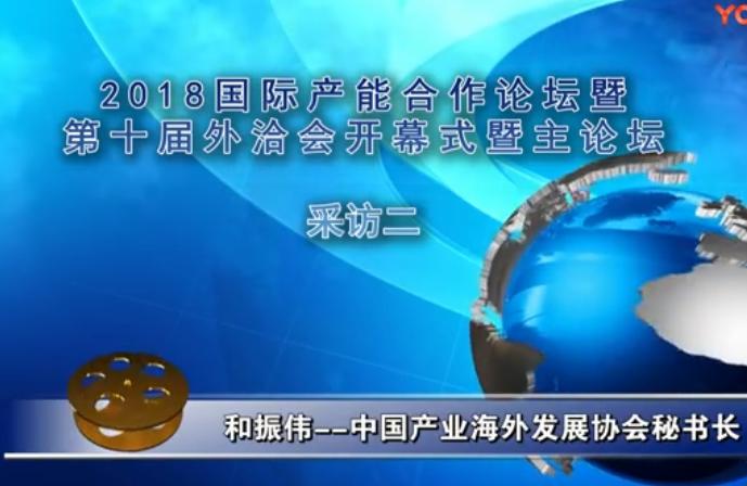 第十届中国对外投资洽谈会媒体采访2