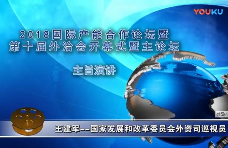 王建军--第十届中国对外投资洽谈会开幕式演讲