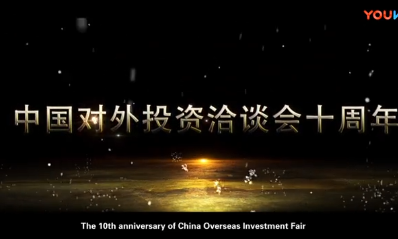 2018年中国对外投资洽谈会十周年宣传片