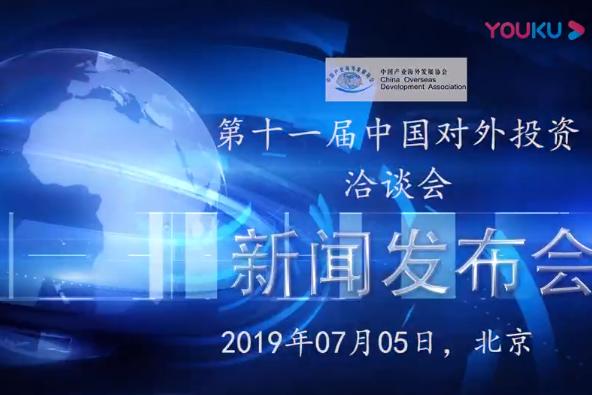 第十一届中国对外投资洽谈会新闻发布会-问答环节