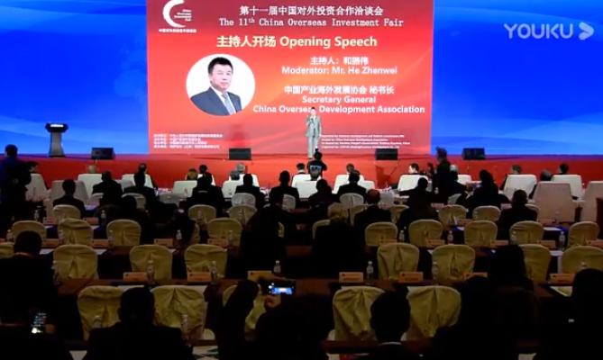 第十一届中国对外投资合作洽谈会主论坛